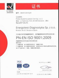 Certyfikat PN-EN ISO 9001:2009 Chinese